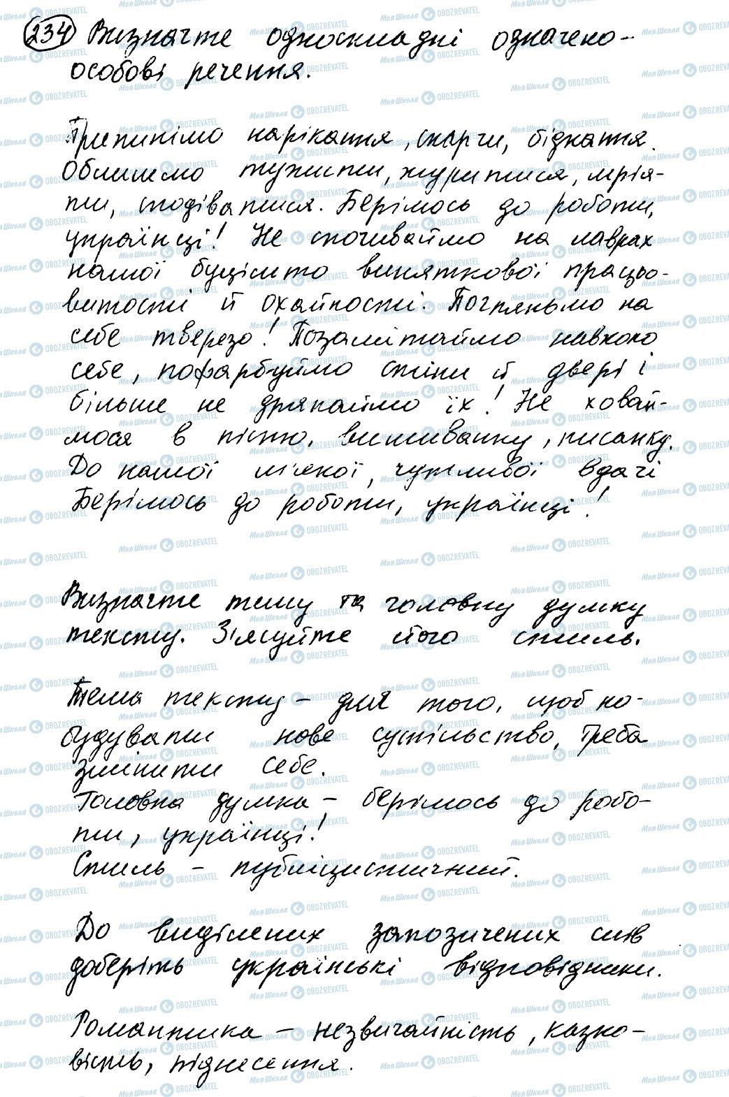 ГДЗ Укр мова 8 класс страница 234