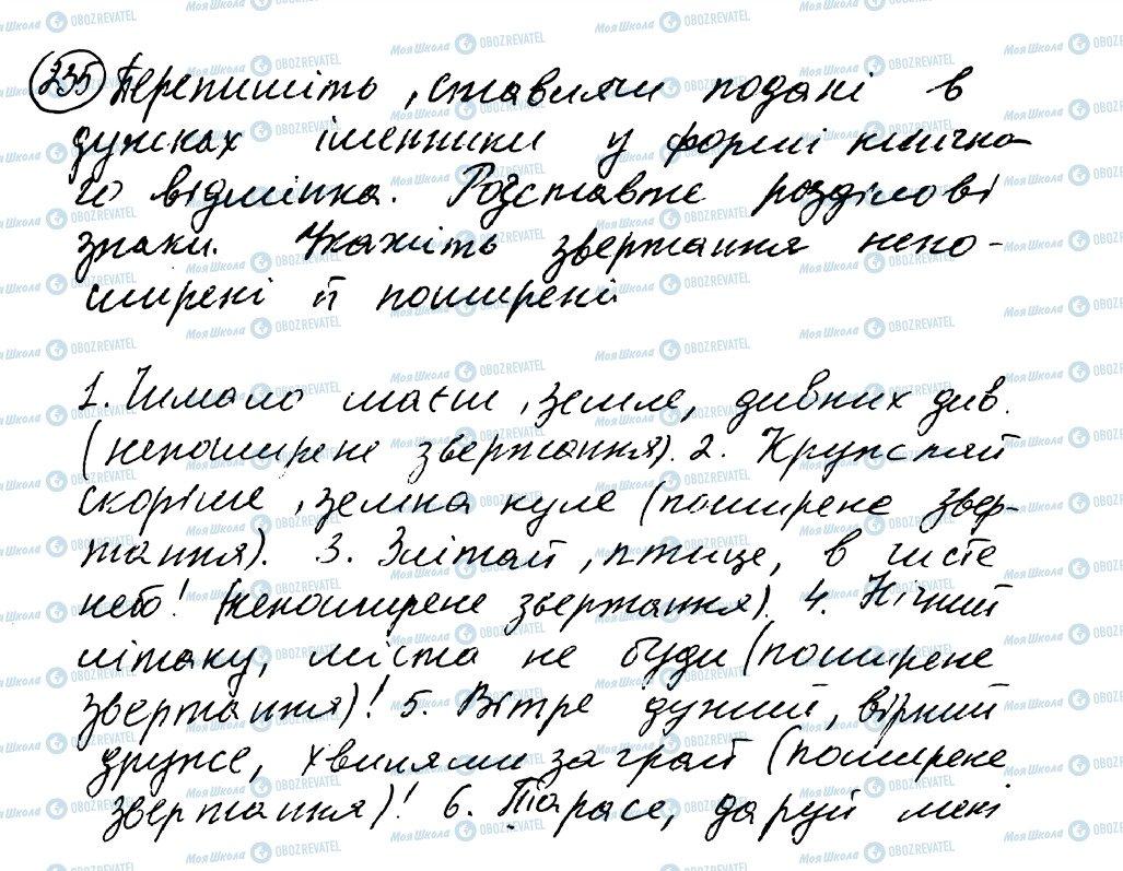 ГДЗ Укр мова 8 класс страница 235