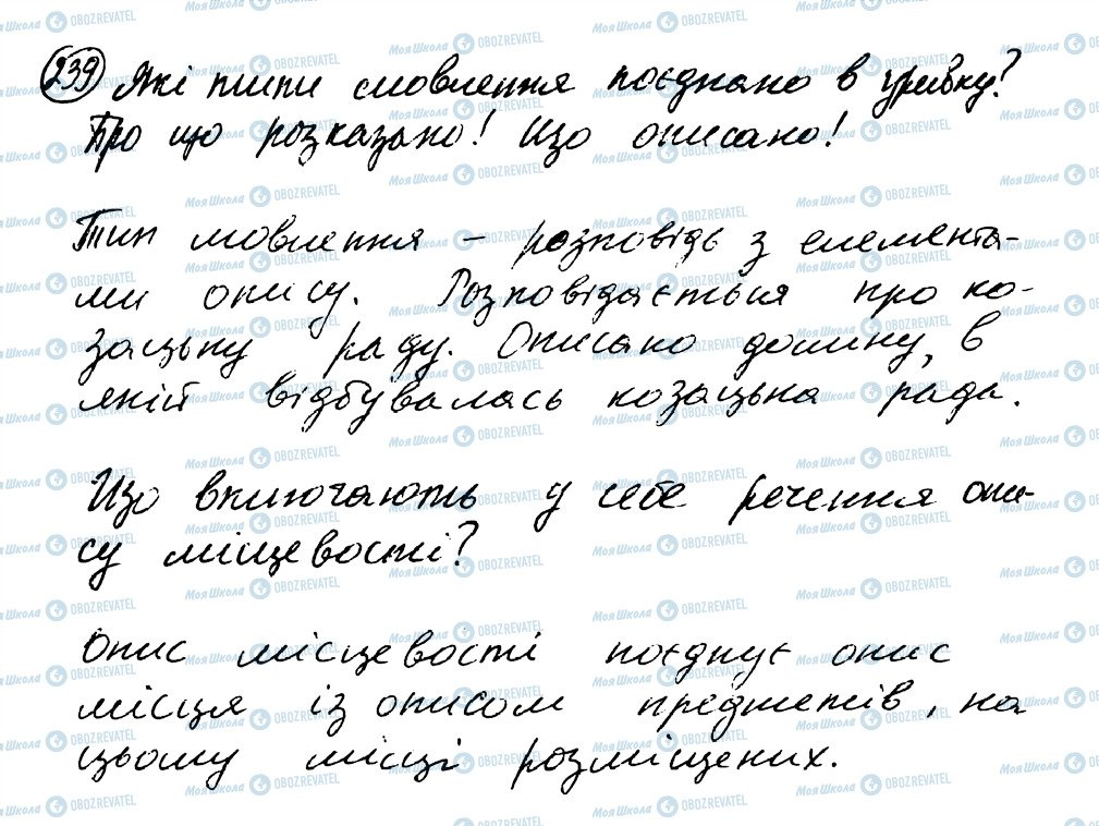 ГДЗ Укр мова 8 класс страница 239