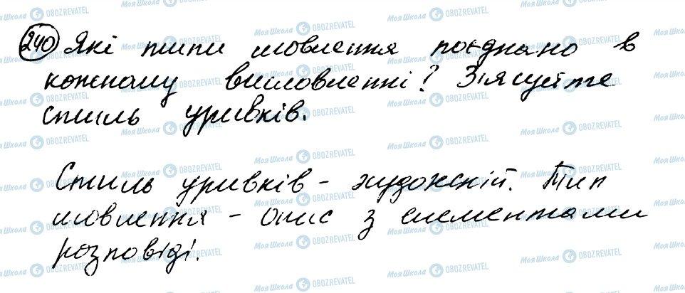 ГДЗ Укр мова 8 класс страница 240