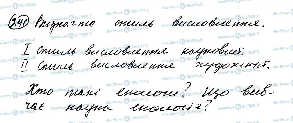 ГДЗ Укр мова 8 класс страница 241
