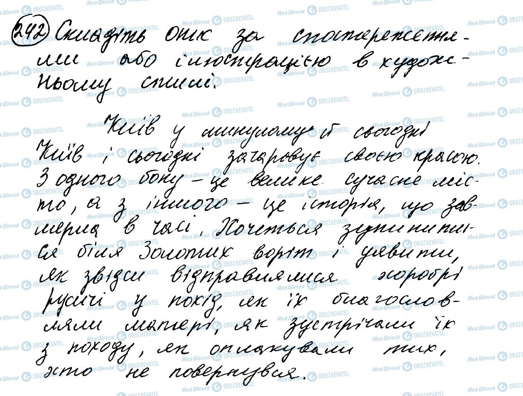 ГДЗ Укр мова 8 класс страница 242