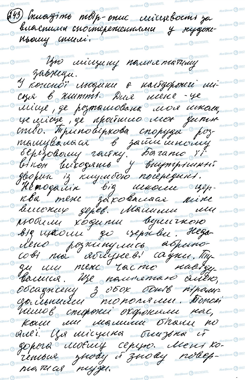 ГДЗ Укр мова 8 класс страница 243