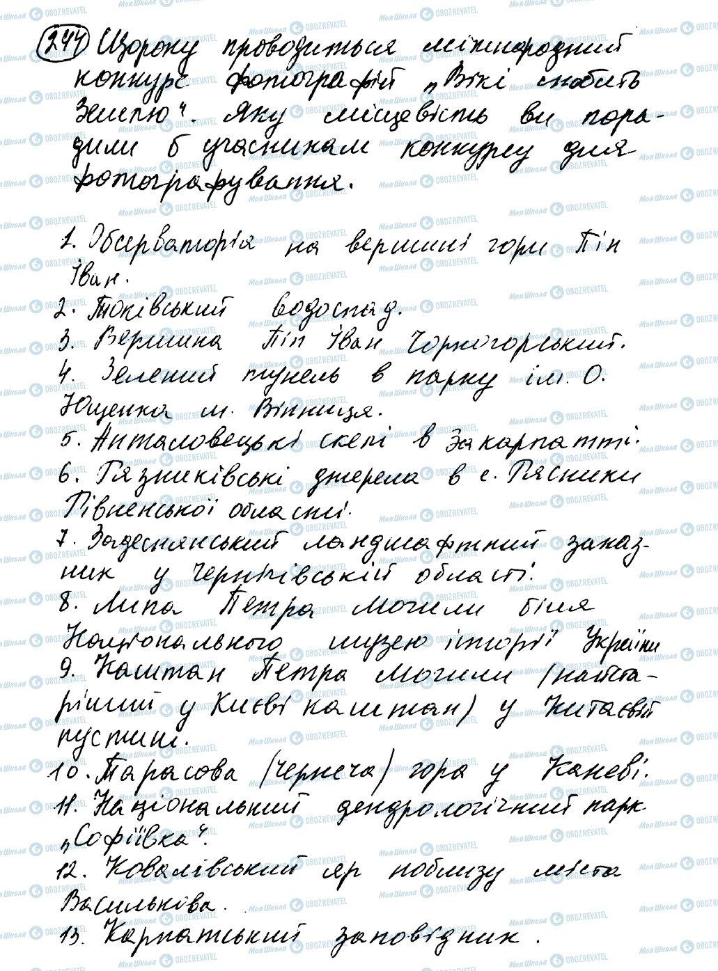 ГДЗ Укр мова 8 класс страница 244