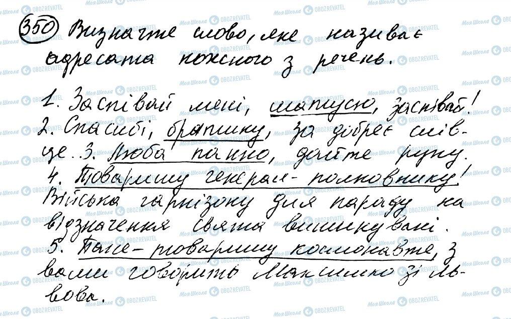 ГДЗ Українська мова 8 клас сторінка 350