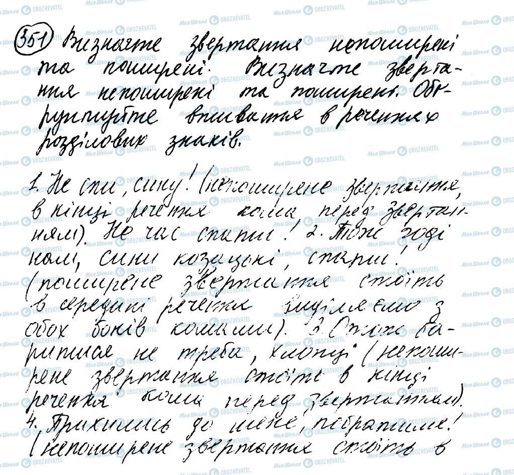 ГДЗ Укр мова 8 класс страница 351