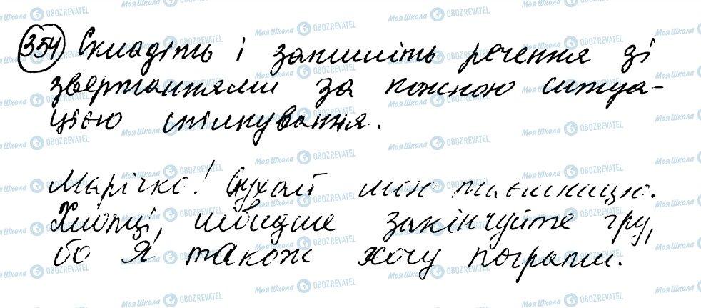 ГДЗ Укр мова 8 класс страница 354