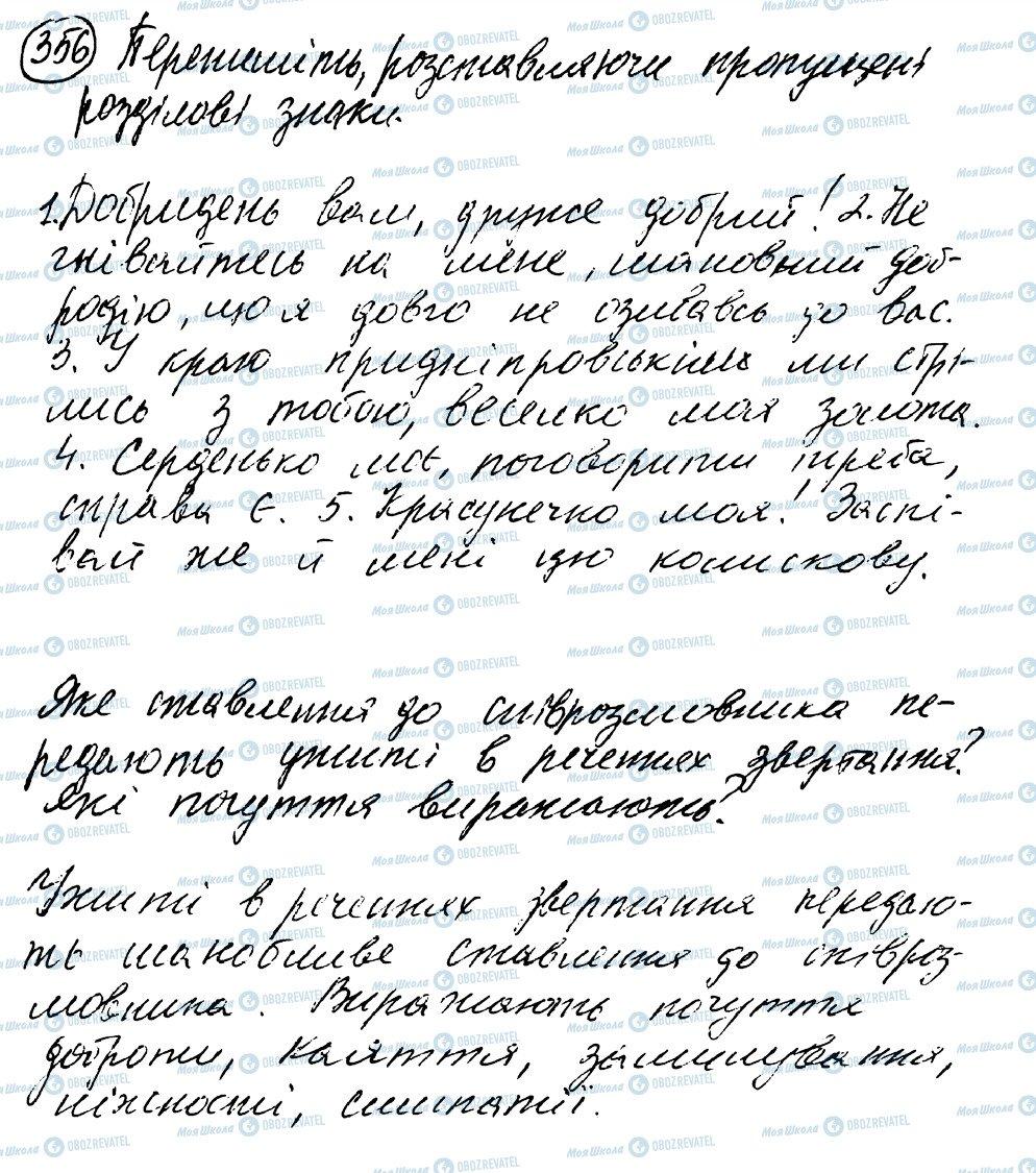 ГДЗ Укр мова 8 класс страница 356