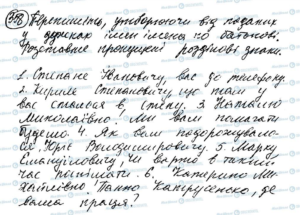 ГДЗ Українська мова 8 клас сторінка 358