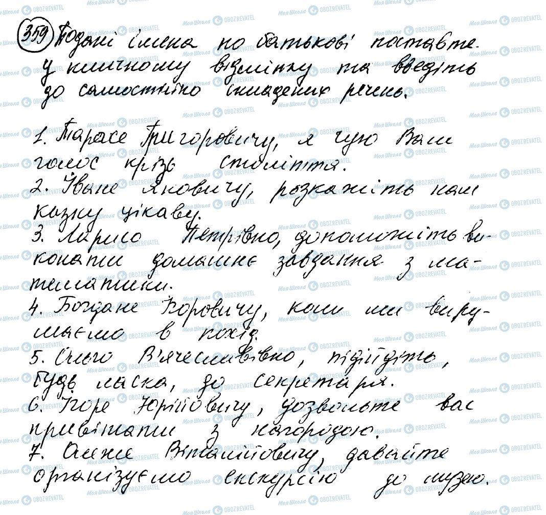 ГДЗ Укр мова 8 класс страница 359