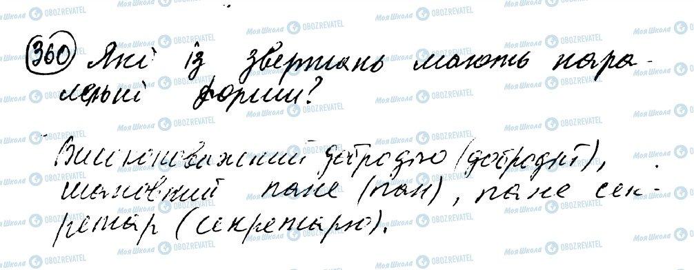 ГДЗ Укр мова 8 класс страница 360