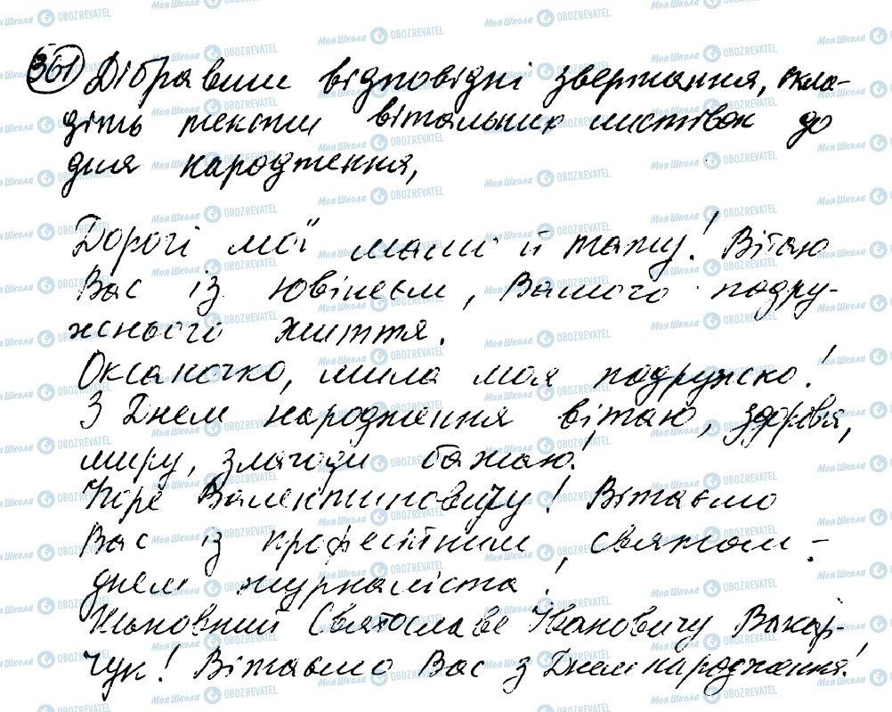 ГДЗ Українська мова 8 клас сторінка 361