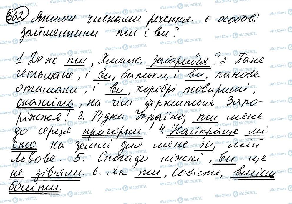 ГДЗ Українська мова 8 клас сторінка 362
