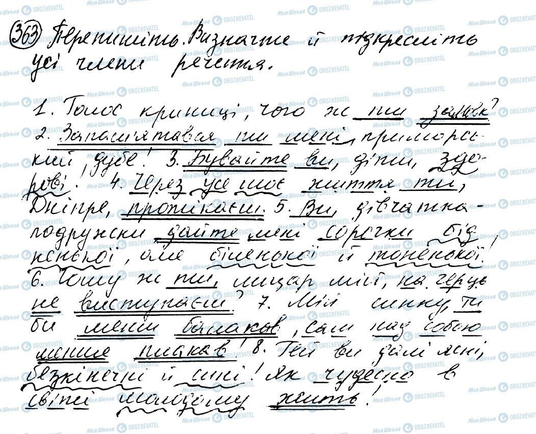 ГДЗ Українська мова 8 клас сторінка 363