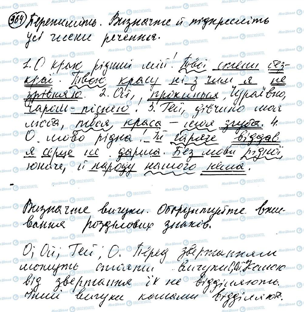 ГДЗ Укр мова 8 класс страница 364