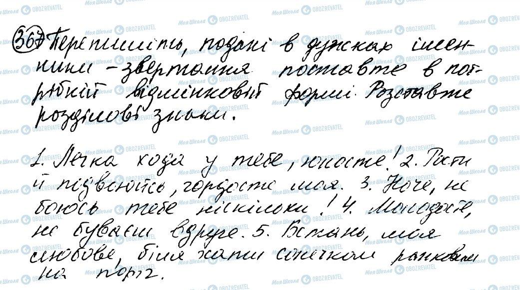 ГДЗ Укр мова 8 класс страница 367