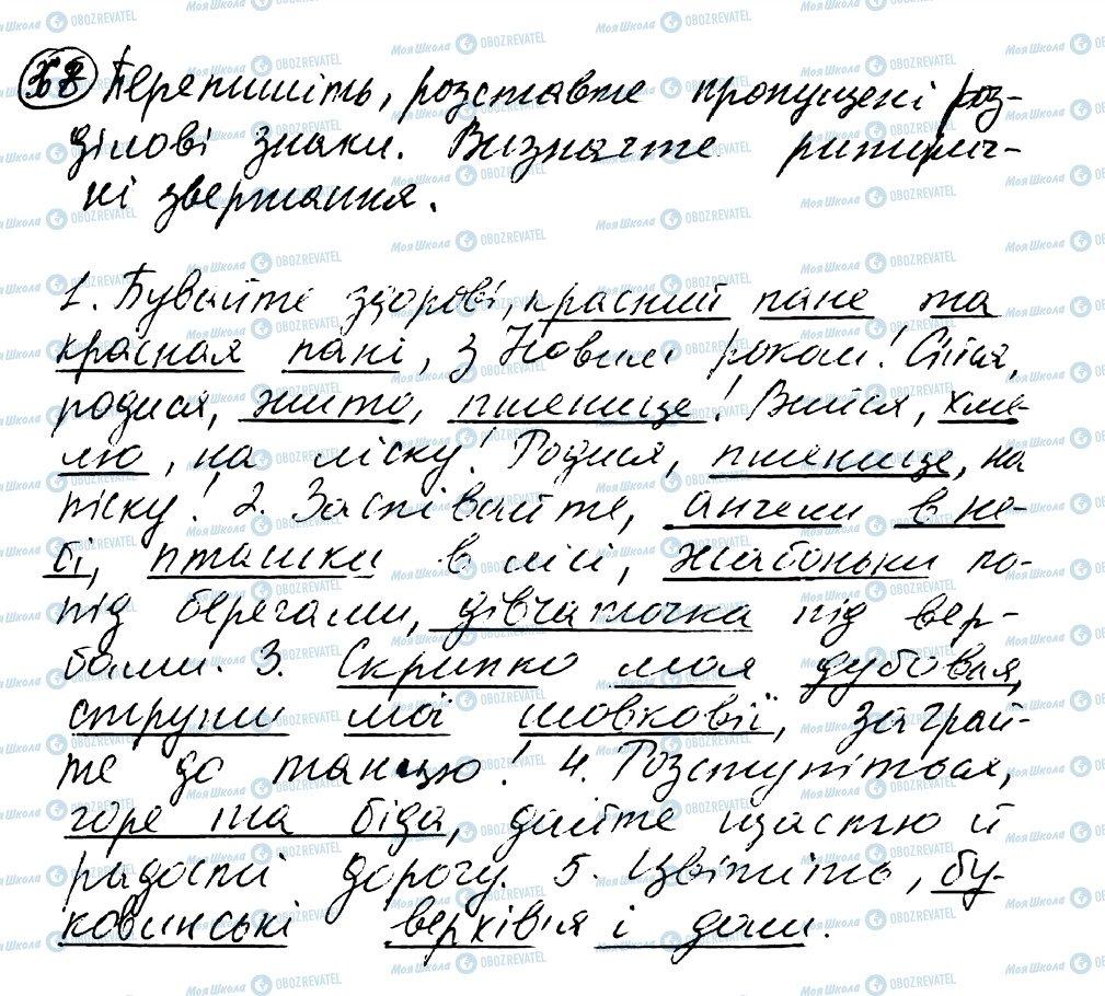 ГДЗ Українська мова 8 клас сторінка 368