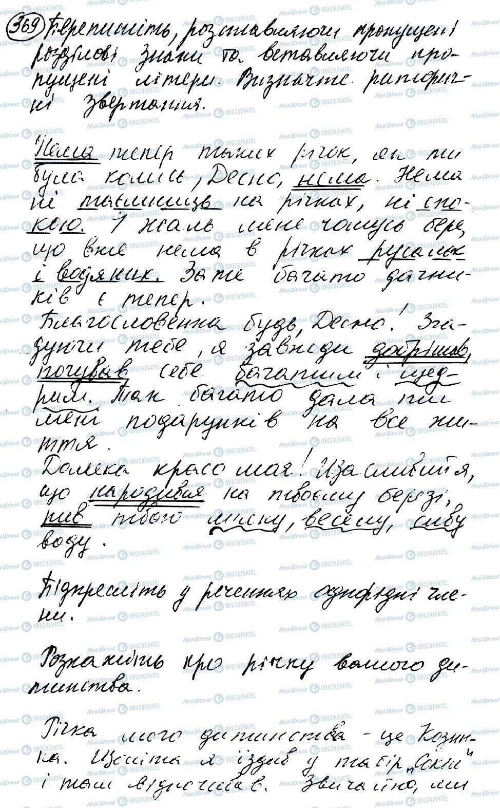 ГДЗ Українська мова 8 клас сторінка 369