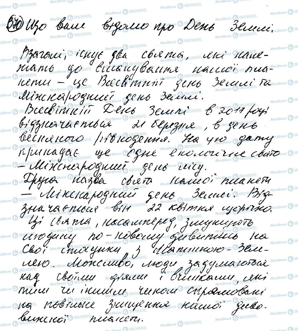 ГДЗ Укр мова 8 класс страница 370