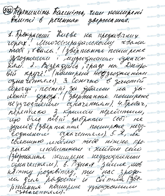 ГДЗ Укр мова 8 класс страница 372