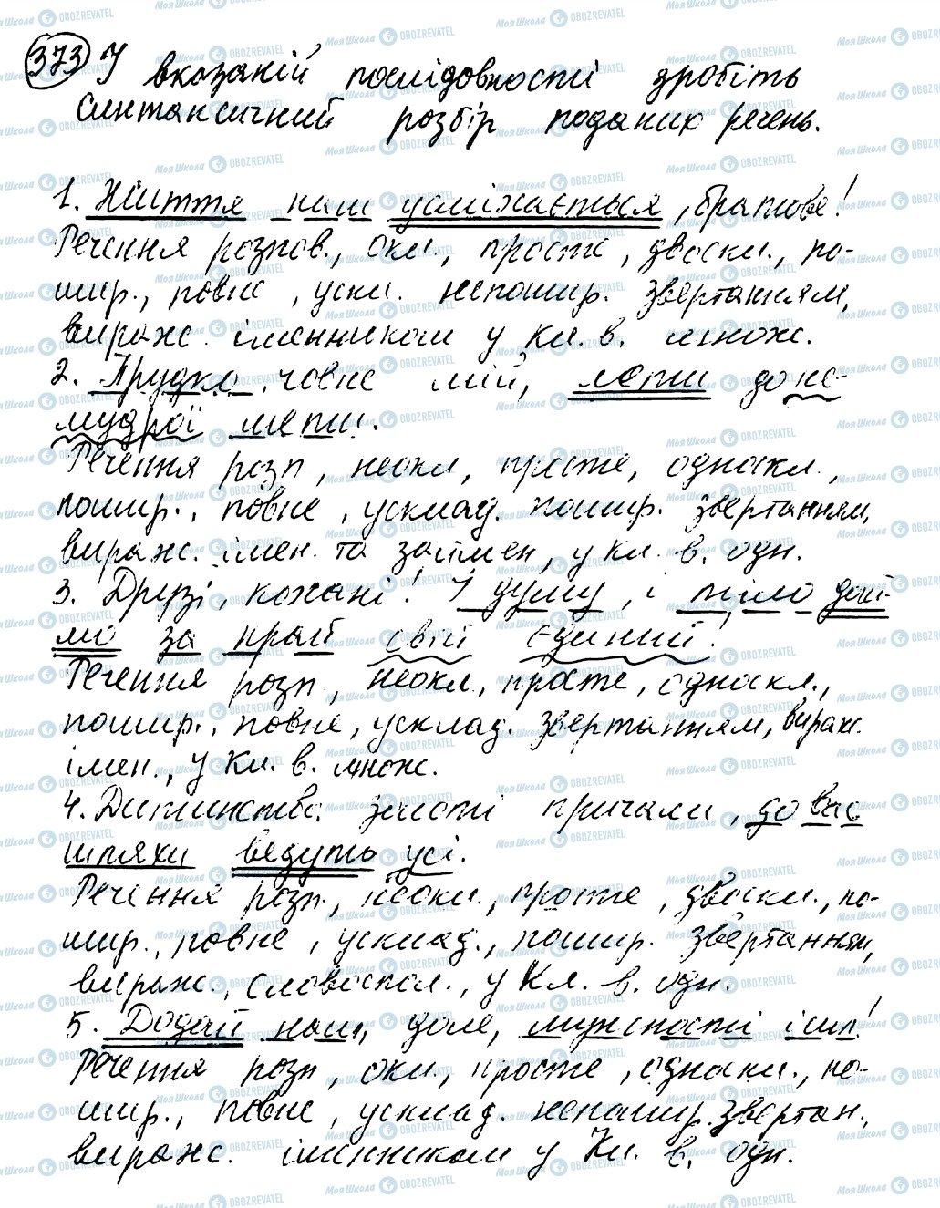 ГДЗ Укр мова 8 класс страница 373