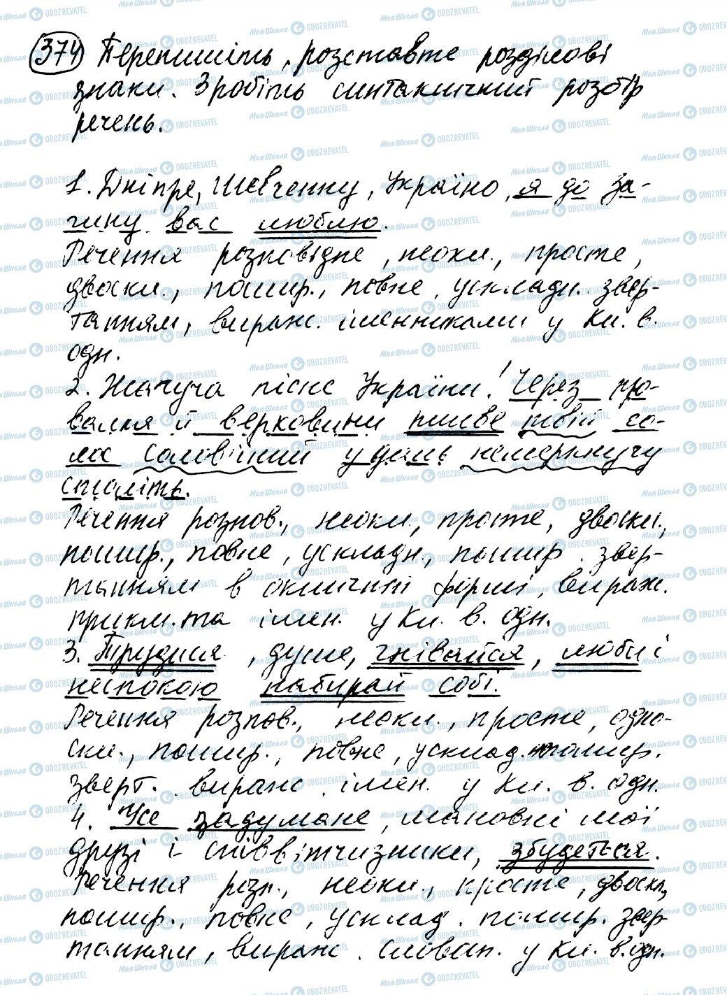 ГДЗ Українська мова 8 клас сторінка 374