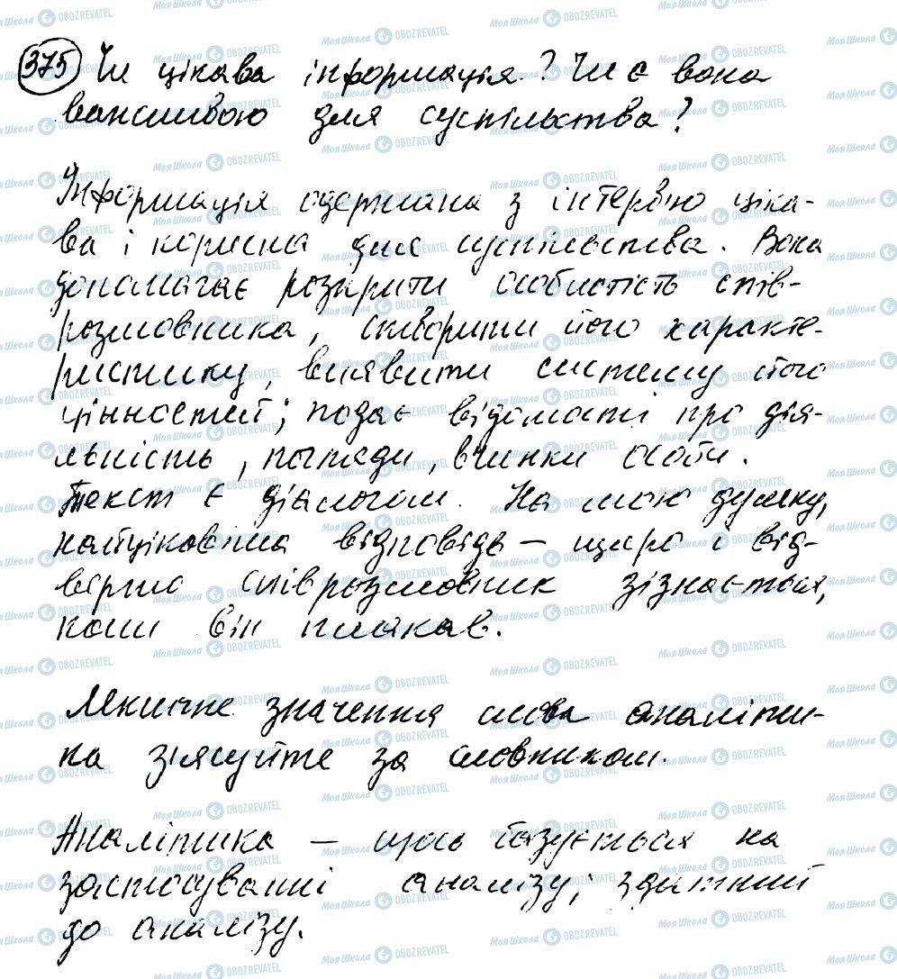 ГДЗ Українська мова 8 клас сторінка 375