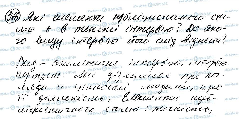 ГДЗ Укр мова 8 класс страница 376