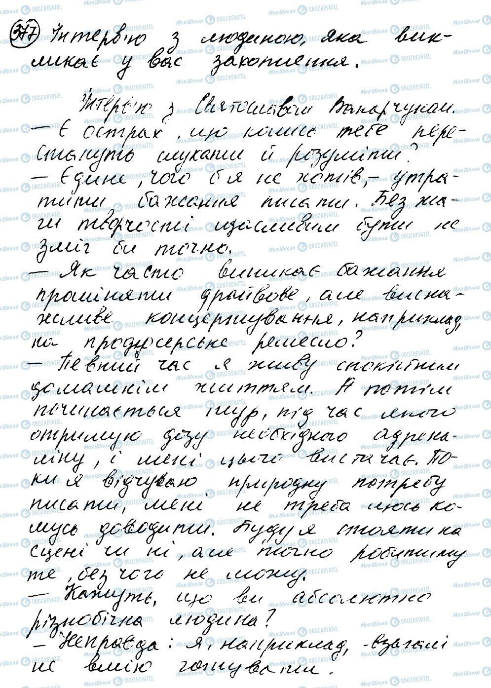 ГДЗ Українська мова 8 клас сторінка 377