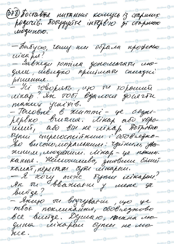 ГДЗ Укр мова 8 класс страница 378