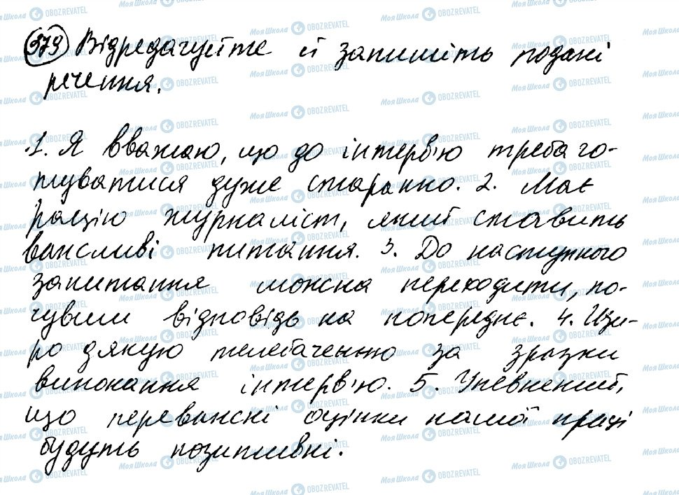 ГДЗ Укр мова 8 класс страница 379