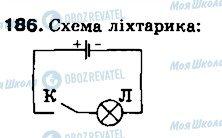ГДЗ Физика 8 класс страница 186