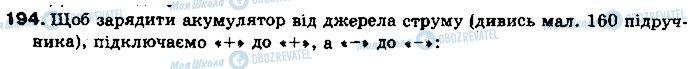 ГДЗ Физика 8 класс страница 194