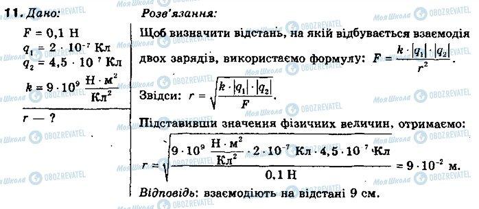 ГДЗ Физика 8 класс страница 11