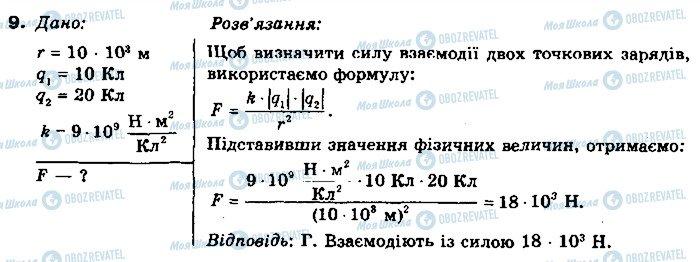 ГДЗ Фізика 8 клас сторінка 9