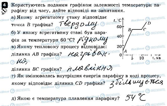 ГДЗ Фізика 8 клас сторінка 4