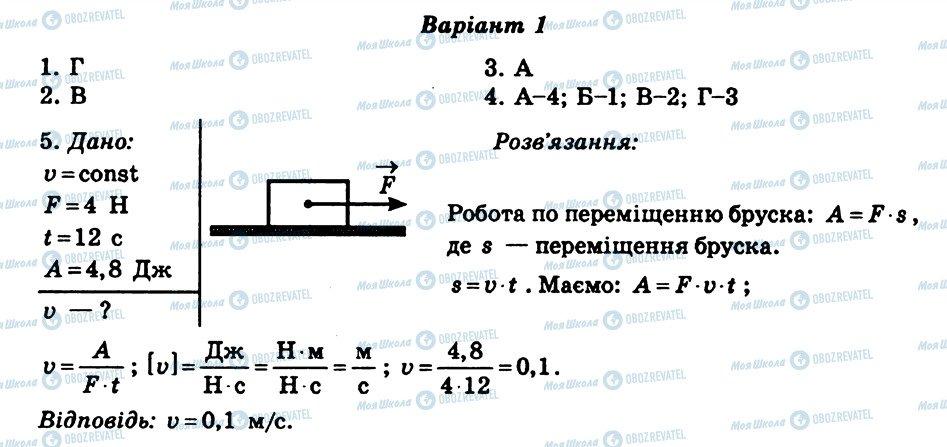 ГДЗ Физика 8 класс страница СР10