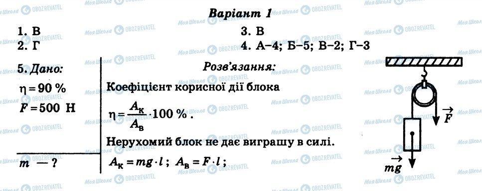 ГДЗ Физика 8 класс страница СР12