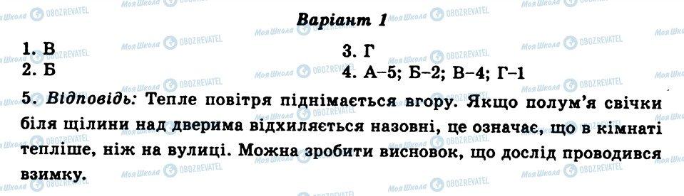 ГДЗ Физика 8 класс страница СР13