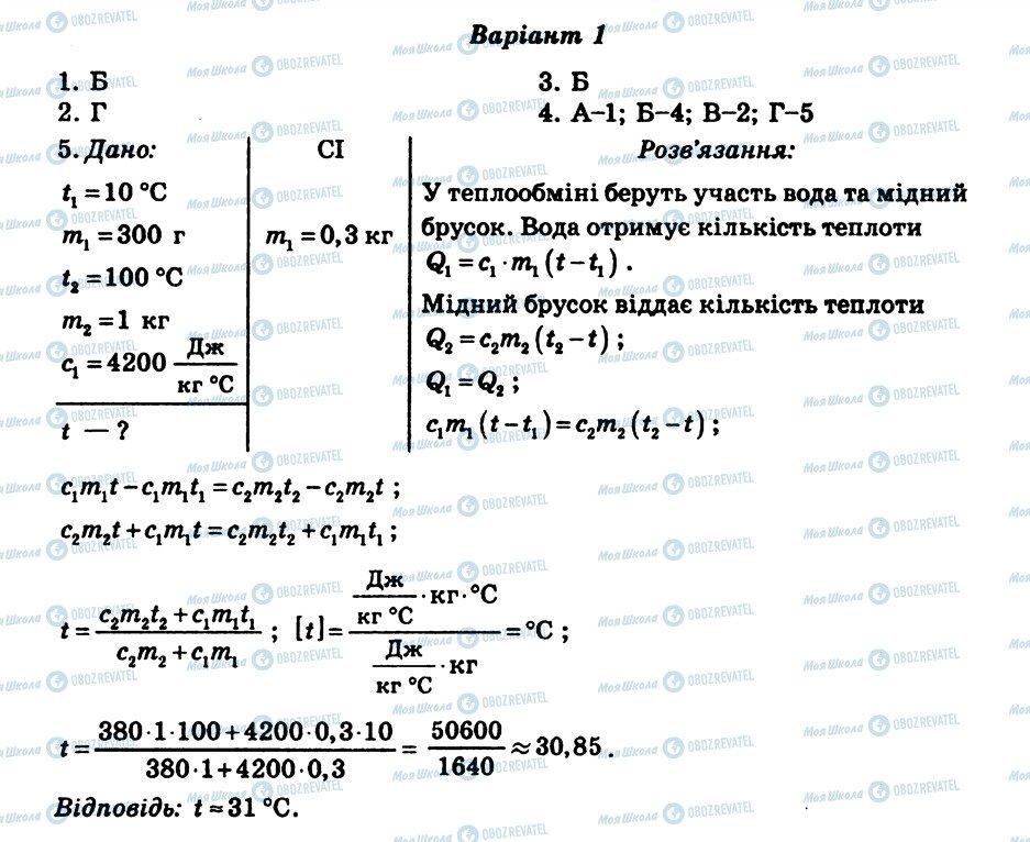 ГДЗ Физика 8 класс страница СР14