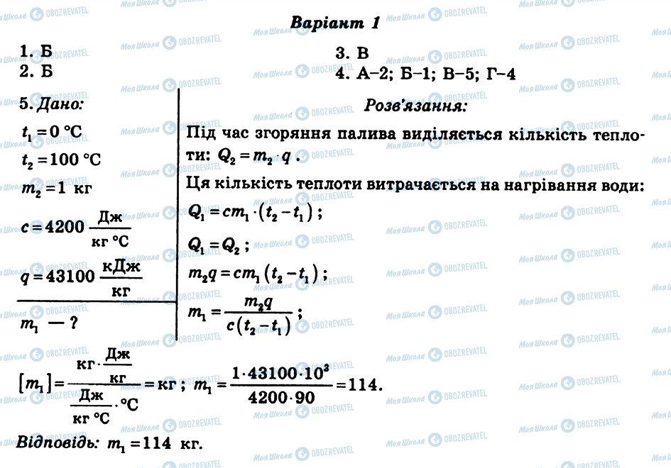 ГДЗ Физика 8 класс страница СР15