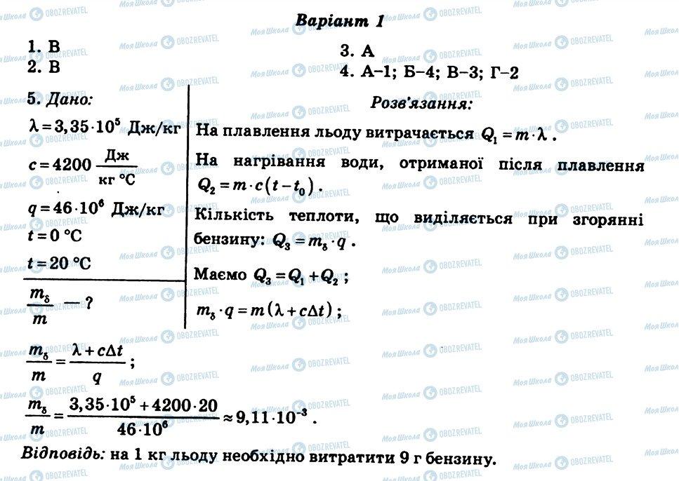 ГДЗ Физика 8 класс страница СР16