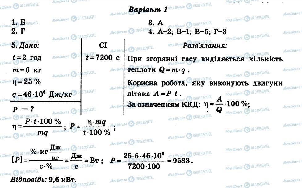 ГДЗ Физика 8 класс страница СР18