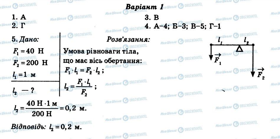 ГДЗ Физика 8 класс страница СР5