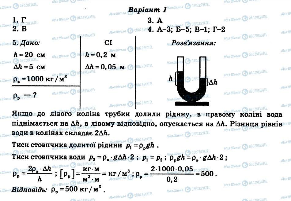 ГДЗ Физика 8 класс страница СР7
