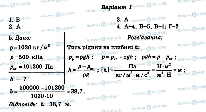 ГДЗ Физика 8 класс страница СР8
