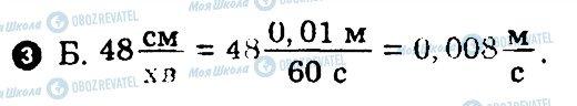 ГДЗ Физика 8 класс страница 3