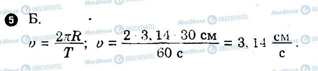 ГДЗ Физика 8 класс страница 5