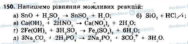 ГДЗ Хімія 8 клас сторінка 150