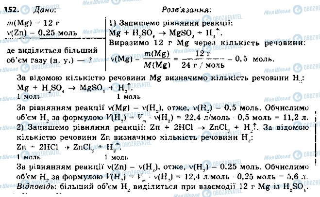 ГДЗ Хімія 8 клас сторінка 152